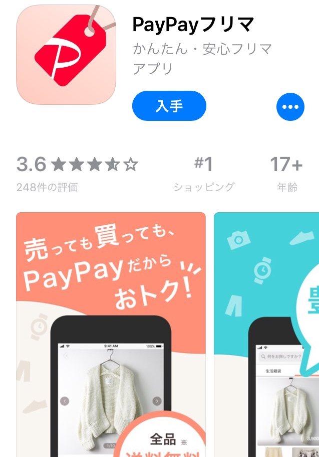 Paypay フリマ 評価